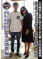 息子に調教されるセレブ妻・沙知代【乱交調教編】