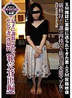 息子に調教されるセレブ妻・沙知代【牝穴貸出編】 ダウンロード