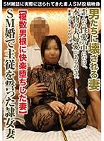 SM婚で主従を誓った隷女妻 【複数男根に快楽堕ちした妻】(家畜コレクターvol.28)