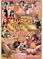 女監督ハルナの素人レズナンパ 50人8時間 ベストコレクション 12