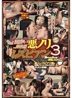 酒酔い悪ノリ レズビアン3 ダウンロード