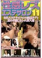 性感レズエステサロン 11 ダウンロード