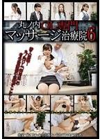 丸ノ内OL専門マッサージ治療院 6 ダウンロード
