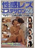 性感レズエステサロン 24 ダウンロード
