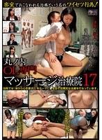 丸ノ内OL専門マッサージ治療院 17