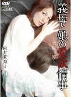 向井莉奈 義母と娘の愛欲情事 〜禁断世界〜