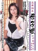 近親相姦 母子愛 小松ゆりな 赤坂香織 ダウンロード