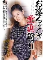 お婆ちゃんの童貞狩り 染谷三重子・秋野夕日 h_046kbkd00254のパッケージ画像