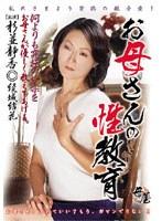 お母さんの性教育 杉並静香・綾城結花 h_046kbkd00258のパッケージ画像