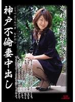 神戸不倫妻中出し くれは沙弥・沙代 h_046kbkd00259のパッケージ画像