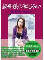 叔母様の恥じらい 東美奈・間宮志乃 h_046kbkd00260のパッケージ画像