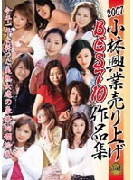 2007 小林興業売り上げBEST10作品集 ダウンロード