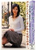 三十路妻 中出しドキュメント 吉永夕子・雅