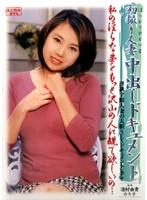 初撮り人妻 中出しドキュメント 濱村由貴・のり子