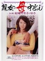 親友の母中出し 結城可奈子 咲子 h_046kbkd00302のパッケージ画像