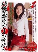 綺麗な奥さんレイプ中出し 仲田絵里 瀬戸内沙織 h_046kbkd00305のパッケージ画像