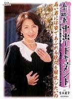 五十路妻中出しドキュメント 吉永麗子 大河内さなえ h_046kbkd00308のパッケージ画像