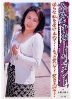 五十路妻 中出しドキュメント 木村奈緒子・吉行純