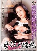母さんの膝枕 愛田美優・工藤亜矢