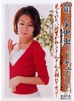 初撮り人妻 中出しドキュメント 桜庭怜香・葉山みづえ