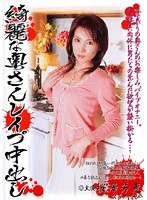 綺麗な奥さん レイプ中出し 桜澤芳恵・吹石加奈江