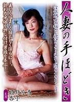 人妻の手ほどき 姫野京香 杏子