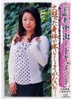 三十路妻中出しドキュメント 石井明菜 三浦百合子 h_046kbkd00380のパッケージ画像