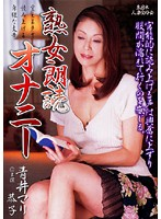 熟女朗読オナニー 青井マリ h_046kbkd00400のパッケージ画像