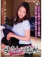 母さんの膝枕 中山かすみ 百合子 h_046kbkd00401のパッケージ画像