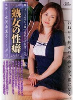 熟女の性癖 水沢由美子 夕日 h_046kbkd00414のパッケージ画像