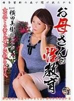 お母さんの性教育 横田美樹・水咲みやび h_046kbkd00416のパッケージ画像
