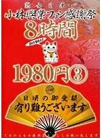 小林興業ファン感謝祭 8時間 1980円 3 h_046kbkd00430のパッケージ画像