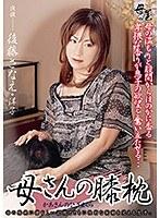 母さんの膝枕 後藤さなえ・洋子