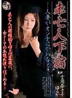 未亡人下宿〜人妻がオンナにかわるとき 吉岡奈々子 はるか