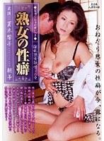 熟女の性癖 夏木響子 朝子