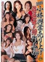 2008 小林興業売り上げ BEST 10 作品集 h_046kbkd00456のパッケージ画像