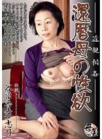 近親相姦 還暦母の性欲 谷原香歩・志乃 ダウンロード