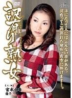 訳有り熟女 宮本由香 優子 ダウンロード
