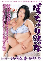 ぽっちゃり熟女 仙崎春香 安岡たまき ダウンロード