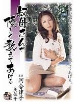 叔母さんが優しく教えてあげる 河合律子 美佳子 ダウンロード