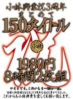 小林興業祝3周年まとめて150タイトル 8時間 ダウンロード