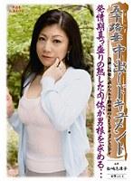五十路妻中出しドキュメント 松崎志津子 石原よしえ ダウンロード