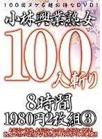 小林興業熟女100人斬り 8時間 3 ダウンロード