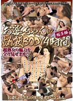 Granny's Bewitching BODY 4 Hours Compilation 下載
