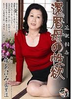 近親相姦 還暦母の性欲 森あけみ・由里江 ダウンロード
