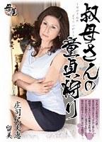 叔母さんの童貞狩り 庄司紀美恵 留美 ダウンロード