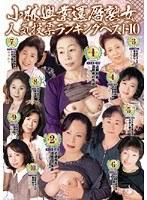 小林興業還暦熟女人気投票ランキングベスト10 ダウンロード