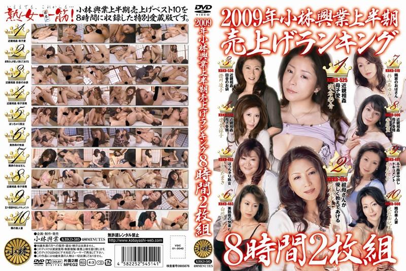 (h_046kbkd00585)[KBKD-585] 2009年 小林興業上半期売上げランキング8時間 ダウンロード