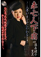 未亡人下宿〜人妻がオンナにかわるとき 藤森綾子