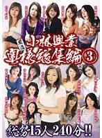 小林興業 厳選 奥様総集編 3
